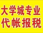 江北觀音橋附近代辦營業執照的