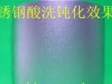 不锈钢钝化膏 钝化-不锈钢钝化膏 钝化处理-不锈钢钝化膏 钝化