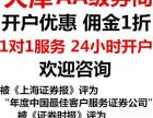天津静海区证券公司,炒股开户手续费,佣金最低,炒股开户流程