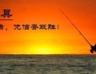 朝晖渔具加盟 零售业 投资金额 1-5万元