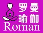 景德镇瑜伽培训哪家专业丨罗曼瑜伽