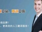 【沧州荣狮翻译公司】沧州人的专业翻译服务机构