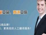 沧州荣狮翻译公司 沧州人的专业翻译服务机构