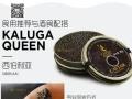 爱伊思西伯利亚卡露伽鱼子酱优质食材高端寿司食材