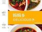 妈妈乡冒菜餐饮加盟三顾冒菜培训重庆美食餐饮技术培训