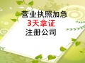 上海加急注册教育科技有限公司 营业执照加急