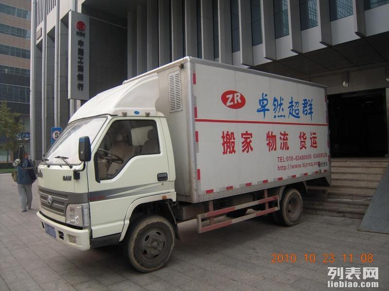 北京卓然搬家服务有限公司010-63480505