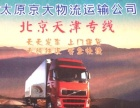 太原到北京大件运输 长途搬家,整车零担,价格优惠