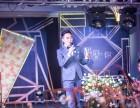 主持人严锋丨婚礼生日丨商演活动丨节目年会丨电视台双语丨策划型