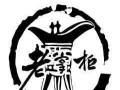 【怡红公子窖藏老酒】加盟官网/加盟费用/项目详情