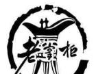 【怡红公子窖藏老酒】加盟/加盟费用/项目详情