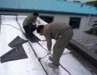 各类漏水维修屋面防水 彩钢搭建,卫生间防水外墙防水
