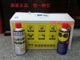 WD40/WD-40万能防锈润滑剂/螺丝