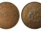征集收藏古钱币老物件有钱币瓷器玉器字画等需要卖的找