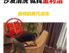 承接中山小区沙发 床垫高温清洗 除螨 清洁服务