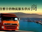 广州萝岗永和物流公司/货运公司/运输公司零担物流超市