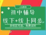 青岛市南初高中学科辅导班,语文数学英语市南全学科辅导