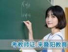 江阴哪里有教师资格证培训机构,江阴培训教师资格证