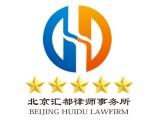 北京西客站律师劳动法律咨询,交通纠纷法律援助,企业顾问