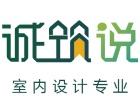 天津**保障室内设计培训 室内设计机构