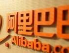 广州哪里有阿里巴巴店铺运营推广培训机构