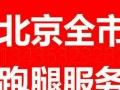 北京跑腿服务 代办事 代排队 代交费 代购物品