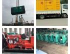 银川大型发电机租赁-应急静音发电车出租-全新发电机销售