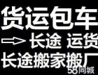 镇江搬家拉货货车出租 各种大小货车低价运输