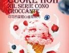 爱麦思加盟 冰淇淋+西餐+果饮 四季火爆 无须经验