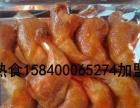 沈阳八珍熟食熏酱系列大全加盟 卤菜熟食 投5