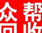 黄山专业回收酒店、宾馆、酒吧KTV、电器等废旧物资