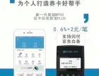 渭南大荔县哪里可以办理个人刷卡POS机如何选择正规的pos机