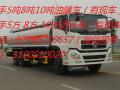 东风5吨油罐车厂价直销
