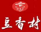 豆香村餐饮加盟