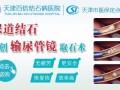 天津专治尿结石医院