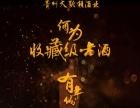 大黔朝酒醅原浆之窖泥封坛酒全国招商加盟