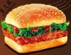 汉堡炸鸡快餐加盟 家美滋汉堡连锁加盟