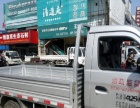 3吨以内微型货车出租