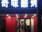 十年老店转让接手就有生意,可做小吃沙县炒菜烧烤等