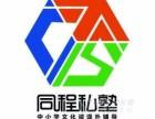桓台高一高二高三历史暑假一对一辅导认准同程私塾