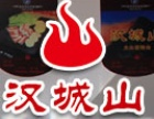 汉城山加盟