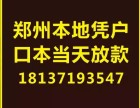 许昌小额贷款公司