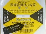 厂家供应物流防震标签