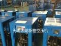 无锡太湖空压机厂家批发价出售,最实惠的压缩机厂家机器