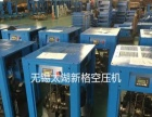 无锡太湖空压机厂家批发价出售,较实惠的压缩机厂家机器
