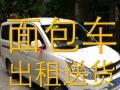 全新五菱宏光面包车出租 送货 搬家 旅游 包车接送