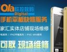 上海专业三星苹果小米手机维修-免费检测-现场维修