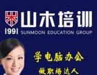 上海学电脑办公自动化,山木培训14家分校为您服务