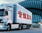 厦门至全国货运 货运物流 免费上门接货 同城配送物流