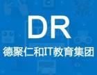 银川PHP培训web前端设计培训选德聚仁和IT教育